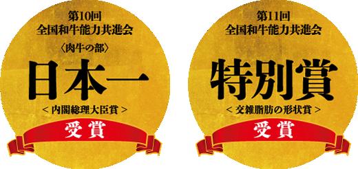 長崎和牛の受賞メダル画像